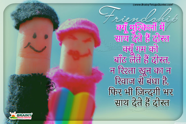 friendship in hindi, important friendship quotes in hinid, hindi friendship shayari, best friend quotes in hindi