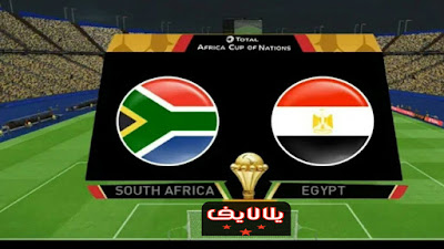 مشاهدة مباراة مصر وجنوب افريقيا