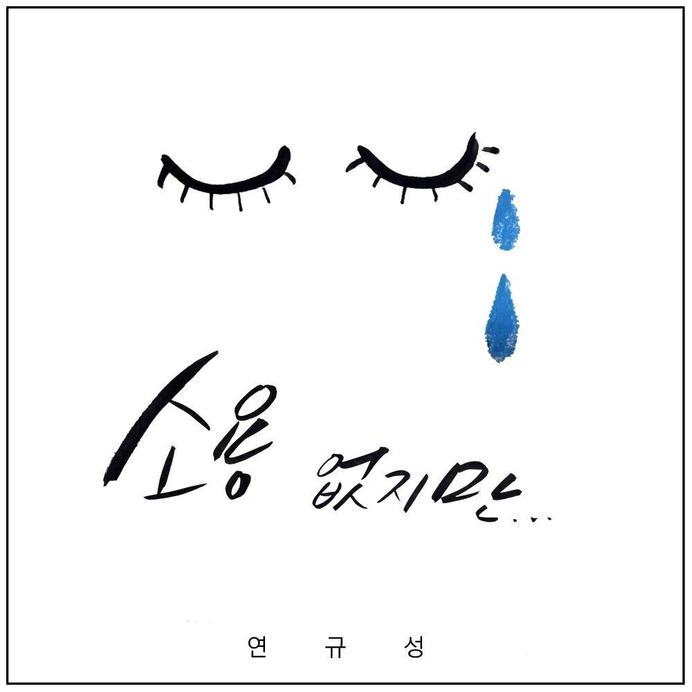 Yeon Kyoo Seong – Regretful – Single