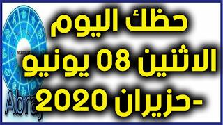 حظك اليوم الاثنين 08 يونيو-حزيران 2020