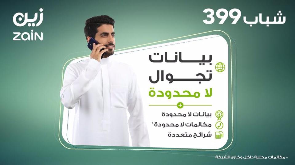 باقه شباب 399 من زين
