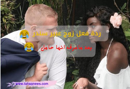 ردة فعل زوج عبير سندر بعدما فاجأته بحملها