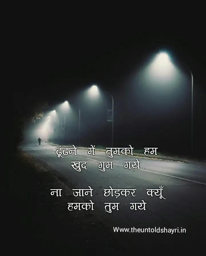 Hum Khud Gum Gaye, Sad Shayri