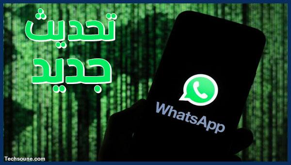 كشف تحديث WhatsApp القوي الجديد لكن هناك مشكلة !