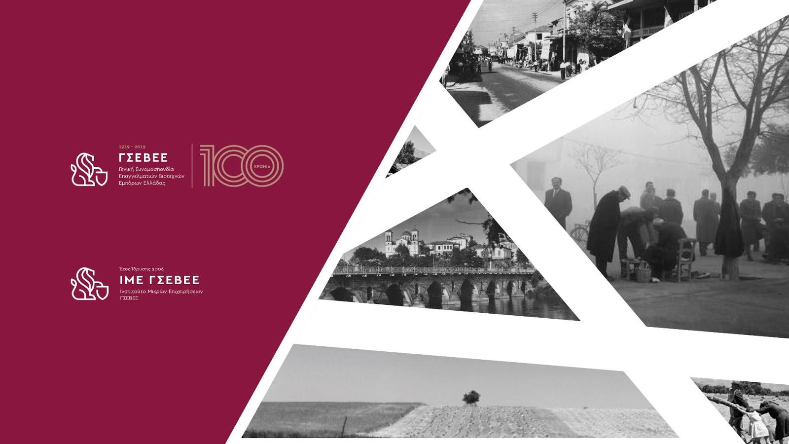 Εκδήλωση «100 χρόνια ΓΣΕΒΕΕ & μικρές επιχειρήσεις στην Ελλάδα» στη Λάρισα