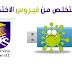 برنامج رائع للتخلص من فيروس الاختصارات Shortcut Virus و استرجاع الملفات المصابة + رابط التحميل