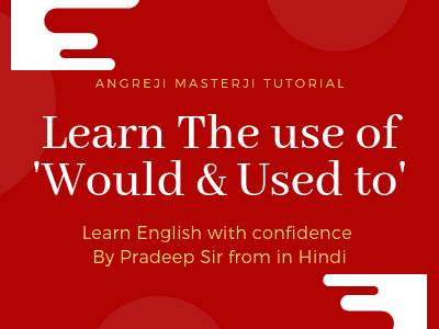 learn English speaking use 'would' and 'used to' from Hindi to English with examples, by reading this post