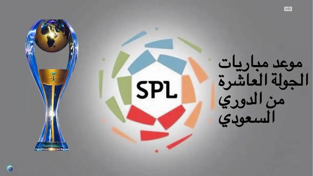 موعد مباريات الجولة العاشرة من الدوري السعودي 2020-2021