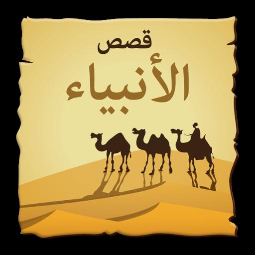 تطبيق قصص الأنبياء في القرآن