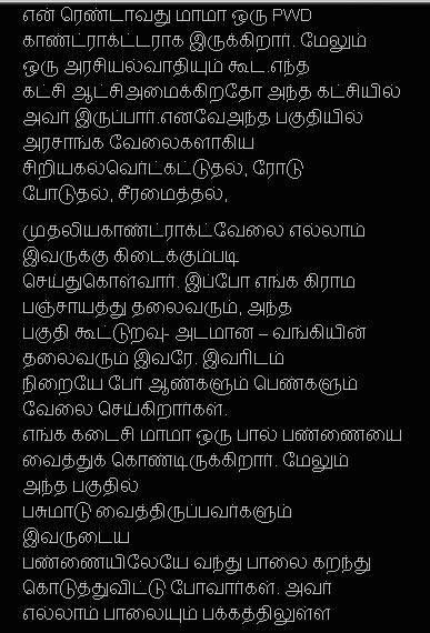 Teacher Student Tamil Kamakathaikal