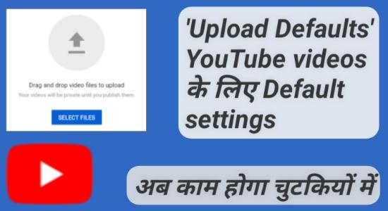Video Upload default settings, YouTube upload Defaults settings chrome, यूट्यूब वीडियो अपलोड करने की डिफॉल्ट सेटिंग करना, Upload Default, वीडियो अपलोड