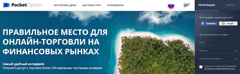 Мошеннический сайт pocketoption.com/ru – Отзывы, развод. Компания Pocket Option мошенники