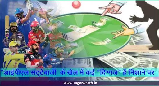 #MediaWatch, #IPL-Betting-Racket