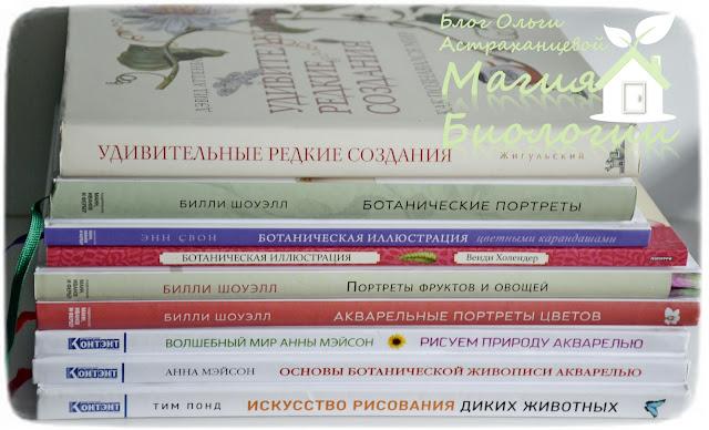 биологический рисунок-магия-биологии-книги
