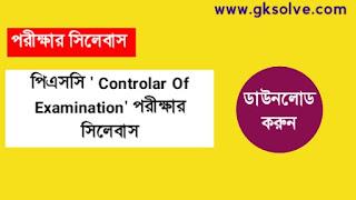 PSC Controller Of Examination Syllabus