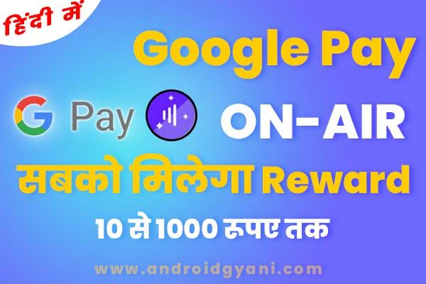 Google Pay On-Air Offer. Get Free RS.1000 Reward