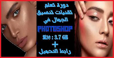 دورة تعلم تقنيات تنسيق الجمال في Photoshop - كن محترفًا!