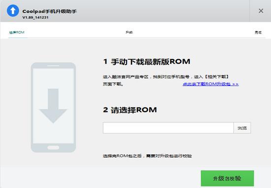 Download Coolpad Download Assistant Setup V1 89_141231