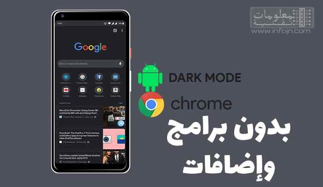 """كيفية تفعيل الوضع الليلي """"Dark Mode"""" في جوجل كروم رسميا"""