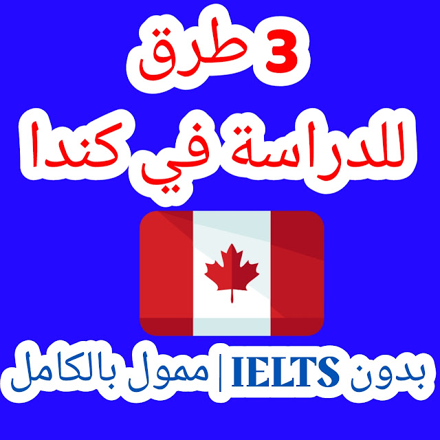 3 طرق للدراسة في كندا بدون IELTS | ممول بالكامل
