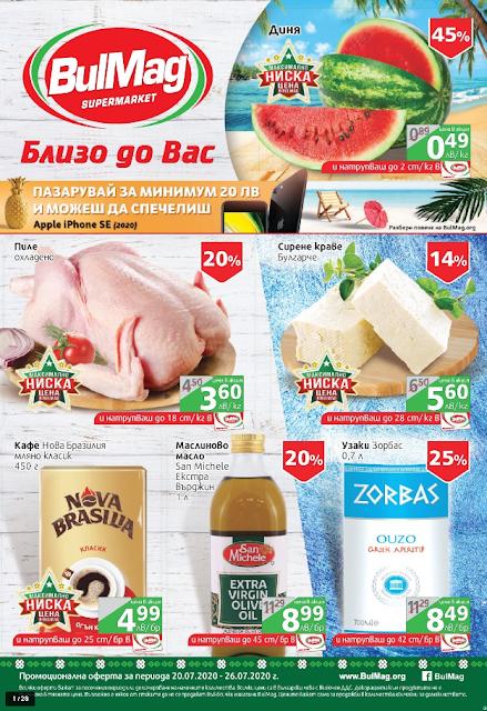BulMag Брошура, Промоции и Топ Оферти  20-26.07