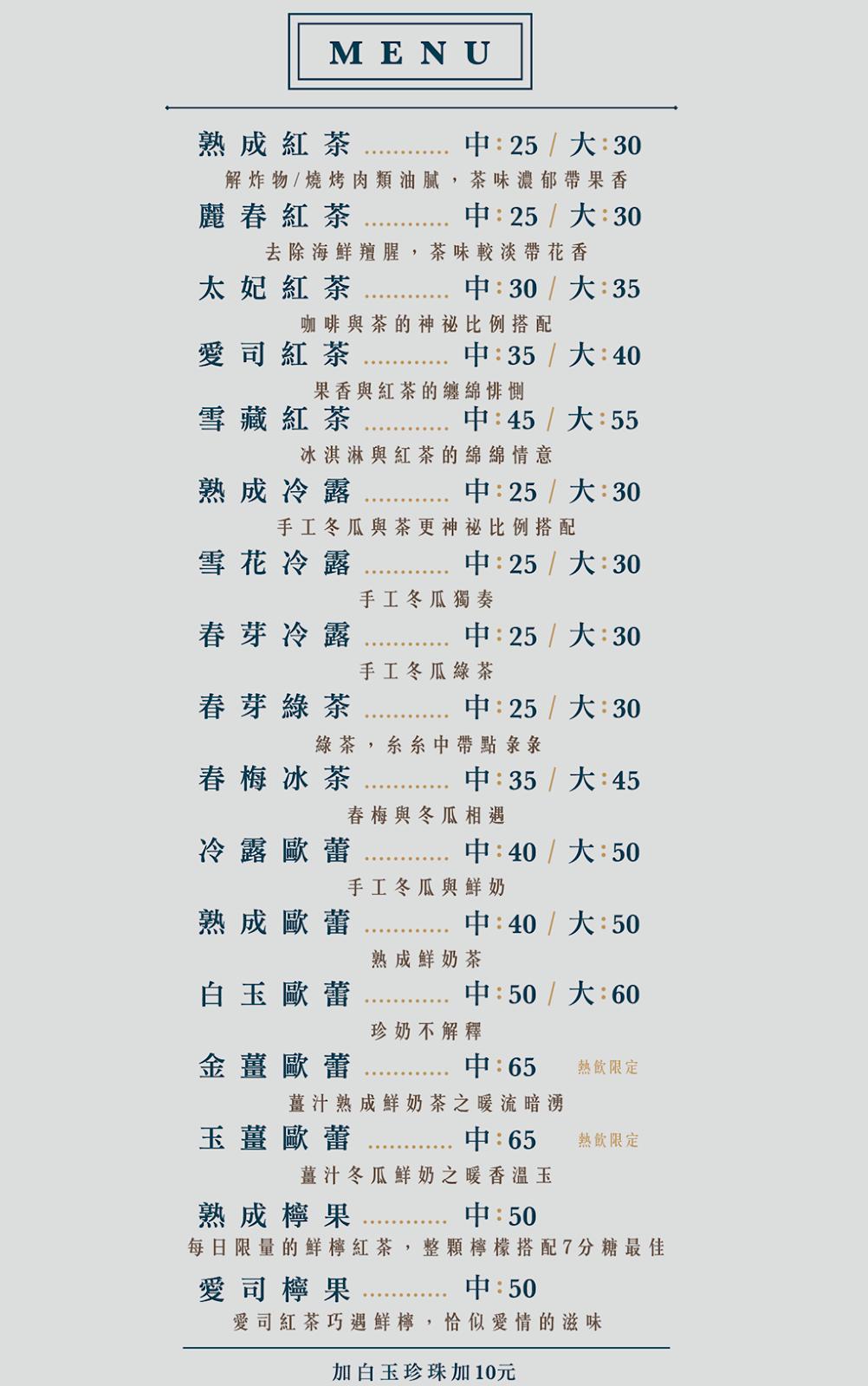 【可不可熟成紅茶】2020菜單/價目表