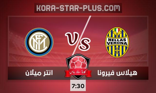 مشاهدة مباراة هيلاس فيرونا وانتر ميلان بث مباشر كورة ستار اونلاين لايف اليوم بتاريخ 23-12-2020 الدوري الايطالي
