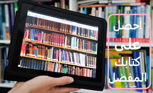 موقع يقدم يمكنك من خلاله الحصول على كتابك المفضل