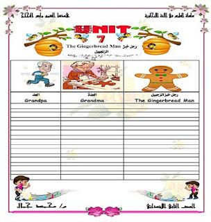 مذكرة الواجب في منهج كونكت للصف الثاني الابتدائي الترم الاول للاستاذ محمد جمال