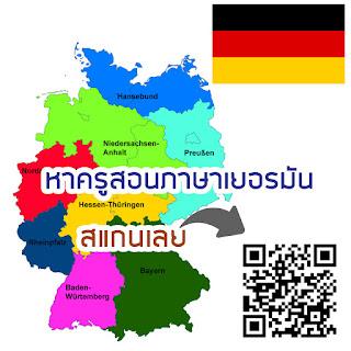 เรียนภาษาเยอรมันที่ไหนดี?
