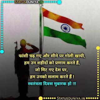 15 August Shayari Quotes Status In Hindi 2021, फांसी चढ़ गए और सीने पर गोली खायी, हम उन शहीदों को प्रणाम करते हैं, जो मिट गए देश पर, हम उनको सलाम करते हैं ! स्वतंत्रता दिवस मुबारक हो !!!