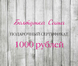 http://boltushkasasha.blogspot.ru/2016/06/10_3.html