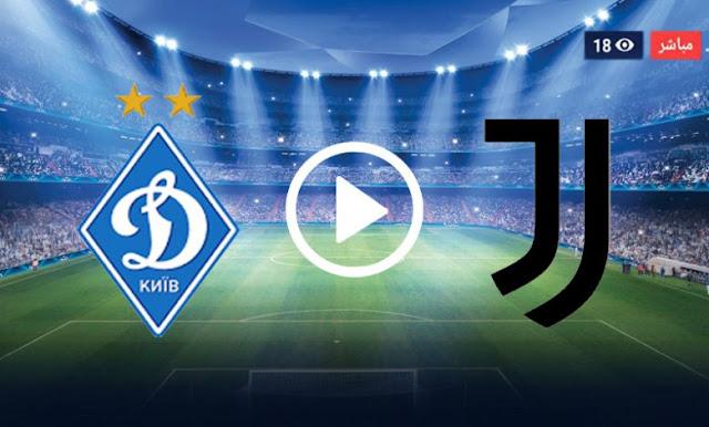 موعد مباراة دينامو كييف ويوفنتوس بث مباشر بتاريخ 20-10-2020 دوري أبطال أوروبا
