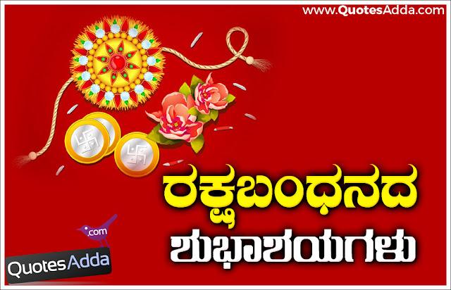 Raksha Bandhan Wishes, Messages, Sms, Quotes in Kannada