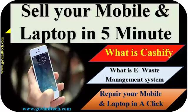 Sell your old smartphone, laptop on the internet in just 5 minutes,सिर्फ 5 मिनट में अपने पुराने स्मार्टफोन, लैपटॉप को इंटरनेट पर बेंचे।