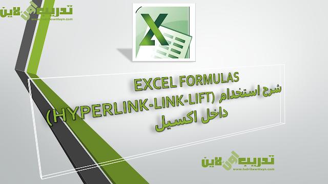 بعض الدوال الهامة داخل اكسيل(HYPERLINK-LINK-LIFT)