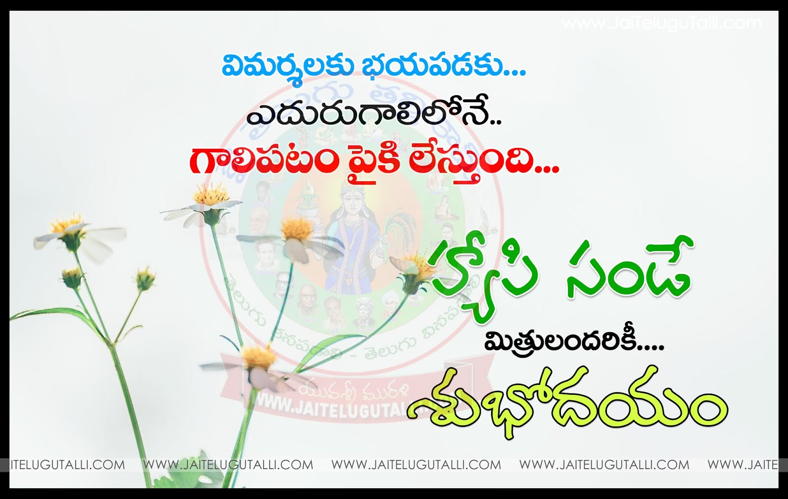 Happy Sunday Images Best Good Morning Quotes Greetings In Telugu Hd