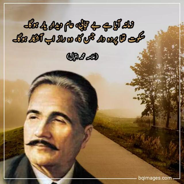 allama iqbal pics with poetry
