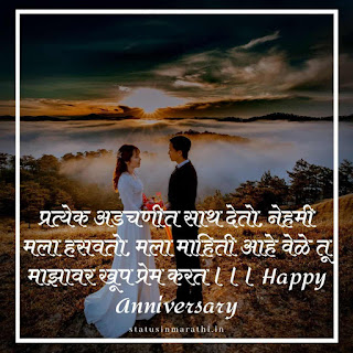 Marriage Anniversary Status For Wife In Marathi