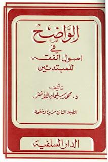 تحميل كتاب الواضح في أصول الفقه للمبتدئين - محمد سليمان الأشقر
