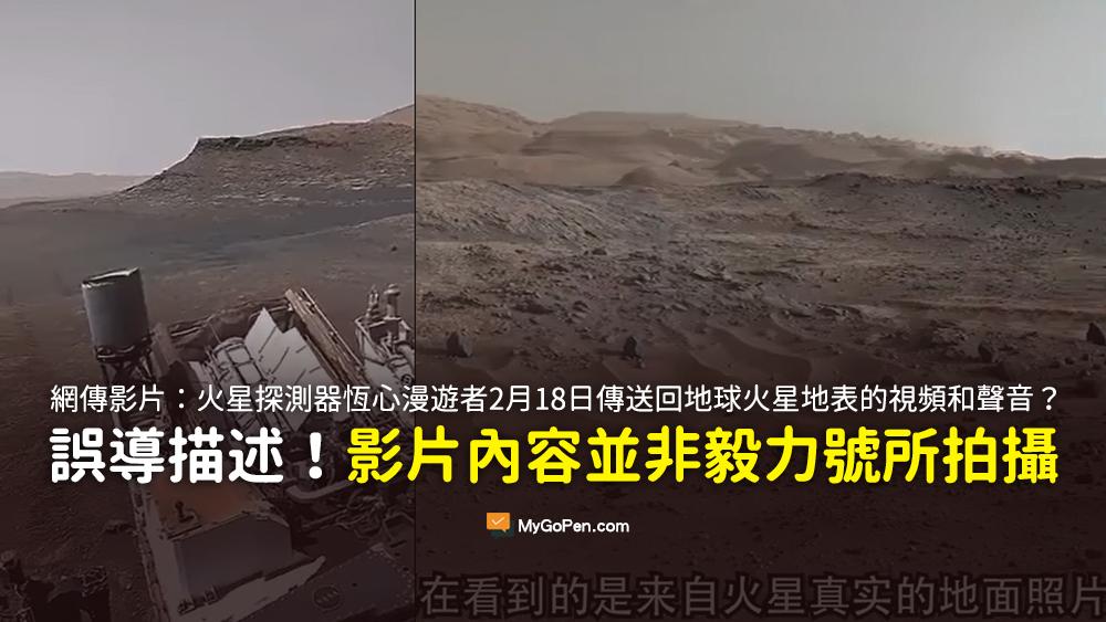 火星探測器 恆心漫遊者 傳送回地球 視頻 聲音 謠言 地表 毅力號