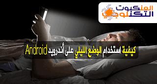 الوضع الليلي على أندرويد Android