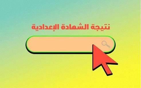 نتيجة الصف الثالث الاعدادي محافظة الشرقية 2021.. اعرف نتيجتك بالاسم ورقم الجلوس