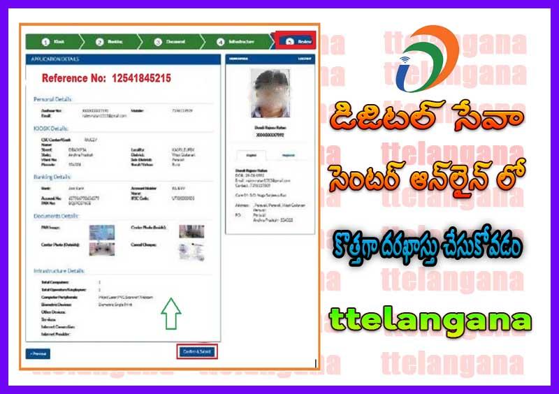 డిజిటల్ సేవా సెంటర్ ఆన్లైన్ లో కొత్తగా దరఖాస్తు చేసుకోవడం పూర్తి ఉచితంగా Digital Seva Center New Registration CSC Center Apply