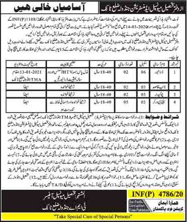 Tehsil Municipal Administration Jobs - Govt Jobs in Pakistan - Latest Govt Jobs For Male and Female Staff