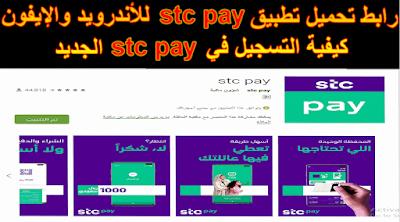 تعرف علي رابط تنزيل تطبيق stc pay الجديد للأندرويد والأيفون وطريقة التسجيل في stc pay