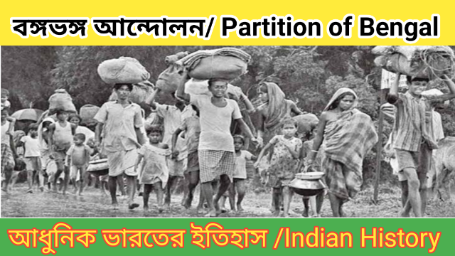 বঙ্গভঙ্গ আন্দোলন | Partition of Bengal | Modern Indian History