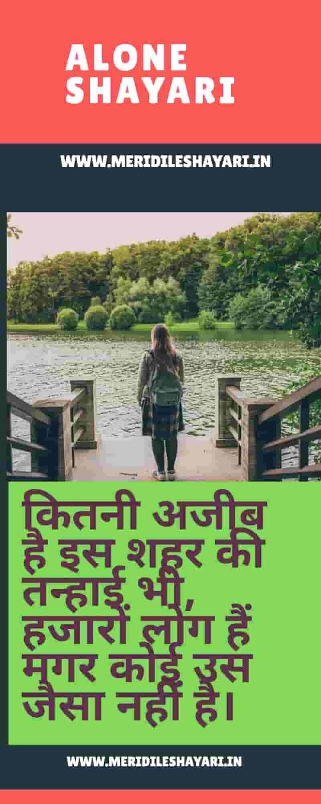 Alone shayari,alone shayari in hindi,alone hindi shayari,alone shayari image in hindi,alone 2 line shayari in hindi,alone hindi shayari image,meri dil e shayari
