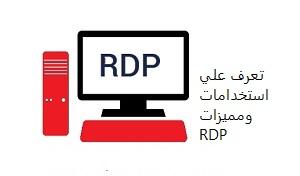 كل ماتود معرفتة عن RDP من ميكروسوفت