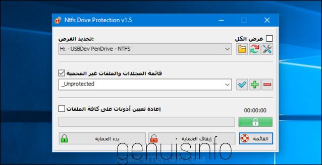 برامج لحماية الحاسوب من فيروسات الفلاشة usb